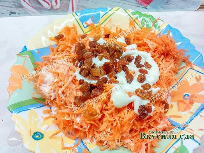 Добавить изюм и майонез к морковь
