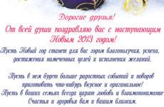 С Новым Благополучным Годом!